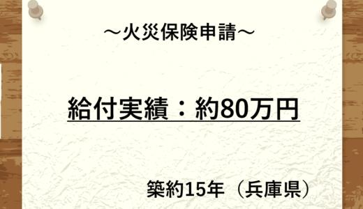 【火災保険申請 | 80万円給付】兵庫県 築約15年 一戸建て