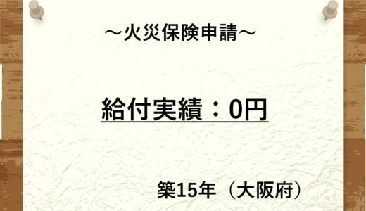 【火災保険申請 | 0万円給付】大阪府 築約15年 一戸建て