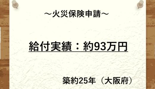 【火災保険申請 | 93万円給付】大阪府 築約25年 一戸建て