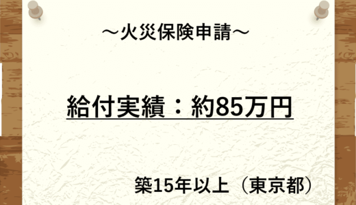 【火災保険申請 | 85万円給付】東京都 築15年以上 一戸建て