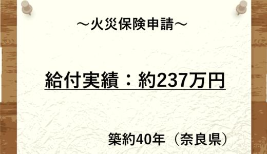 【火災保険申請 | 237万円給付】奈良県 築約40年 一戸建て