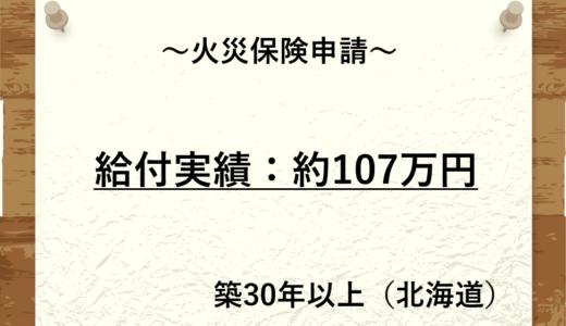 【火災保険申請 | 107万円給付】北海道 築約30年 一戸建て