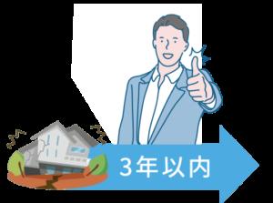 火災保険申請特徴3_請求期限は3年